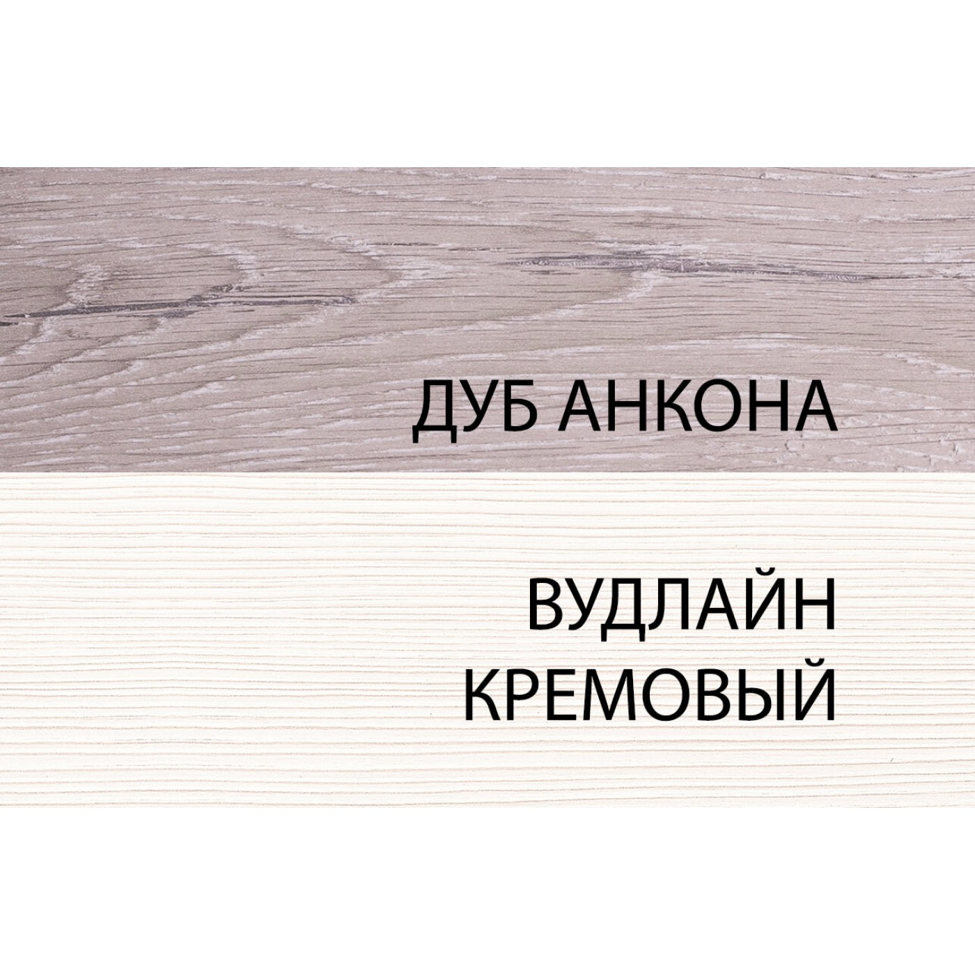 КРОВАТЬ 140, 160 С ПОДЪЕМНИКОМ OLIVIA (вудлайн крем / дуб анкона)